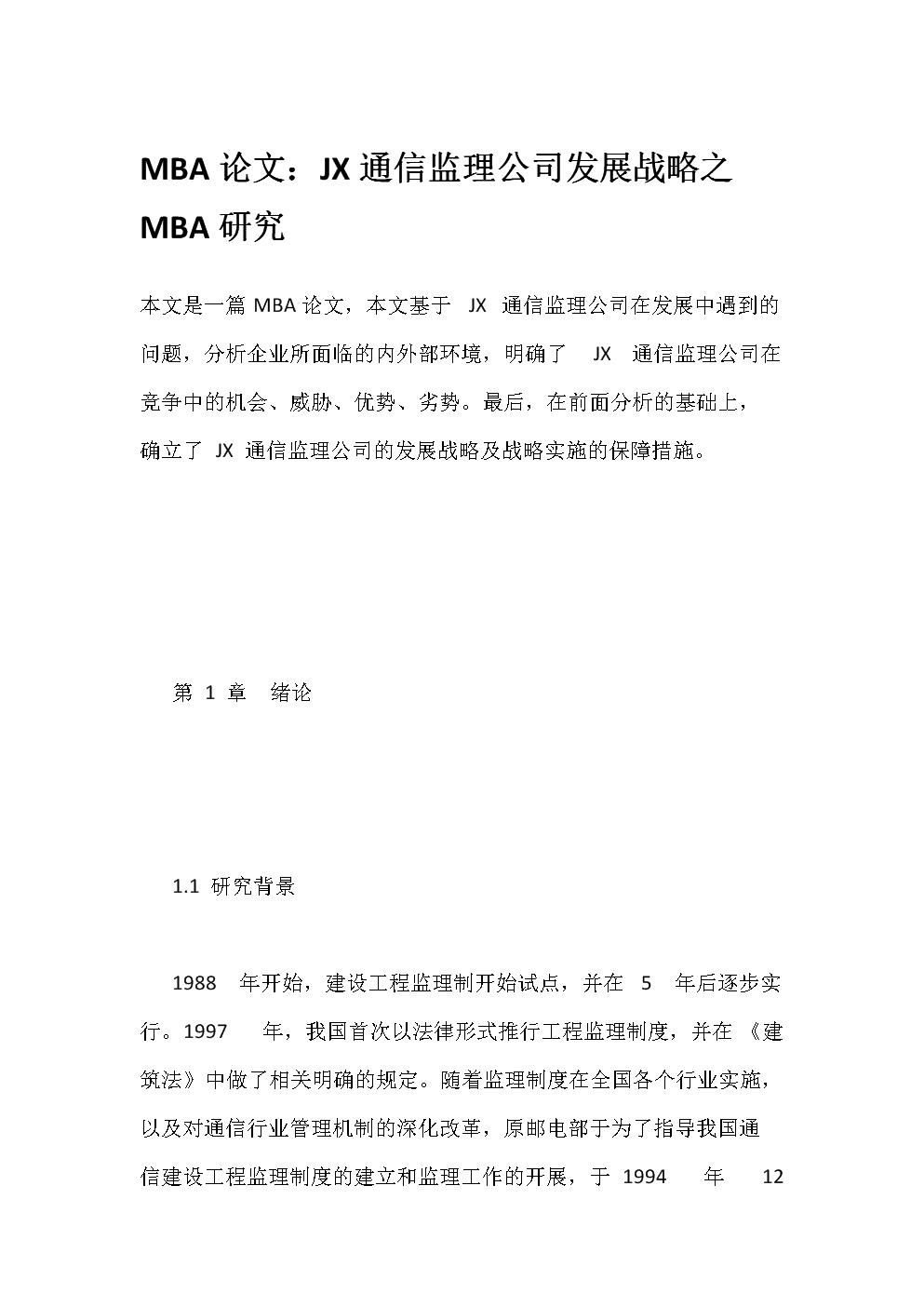 MBA论文:JX通信监理公司发展战略之MBA研究.docx