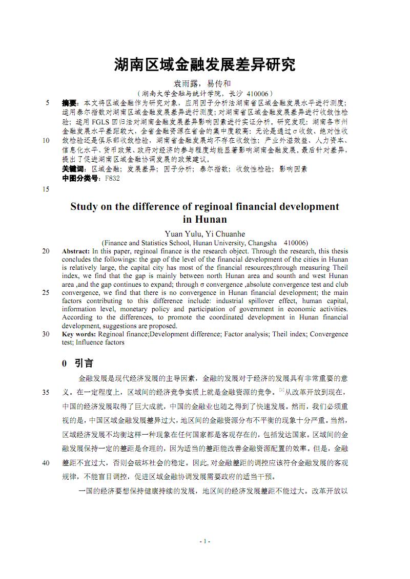 湖南区域金融发展差异研究.pdf