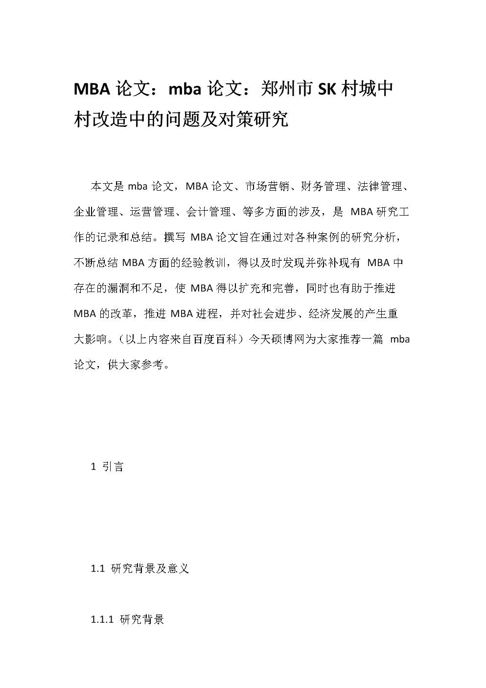 MBA论文:mba论文:郑州市SK村城中村改造中的问题及对策研究.docx