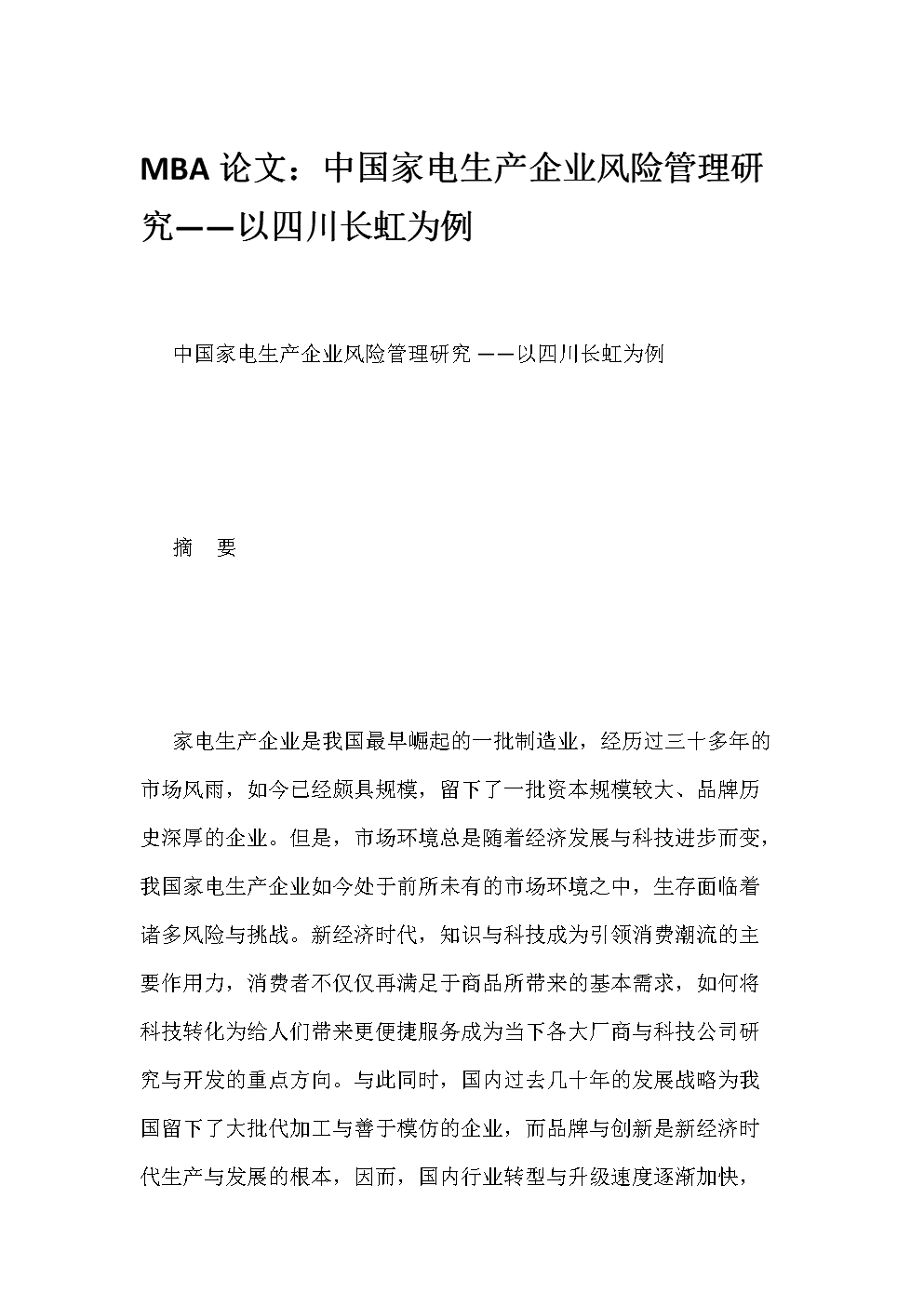 MBA论文:中国家电生产企业风险管理研究——以四川长虹为例.docx