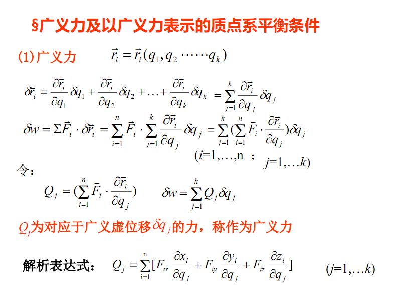 a6广义力表示的质点系平衡条件.pdf
