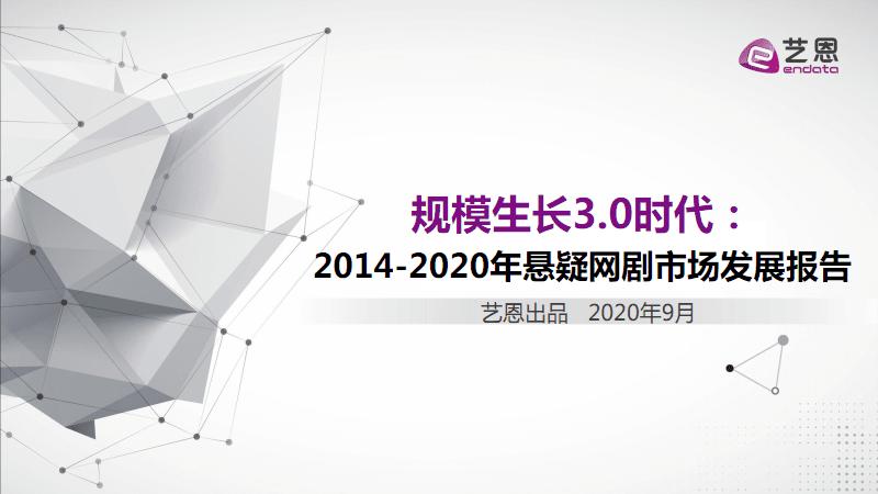 规模生长3.0时代:2014-2020年悬疑网剧市场发展报告.pdf