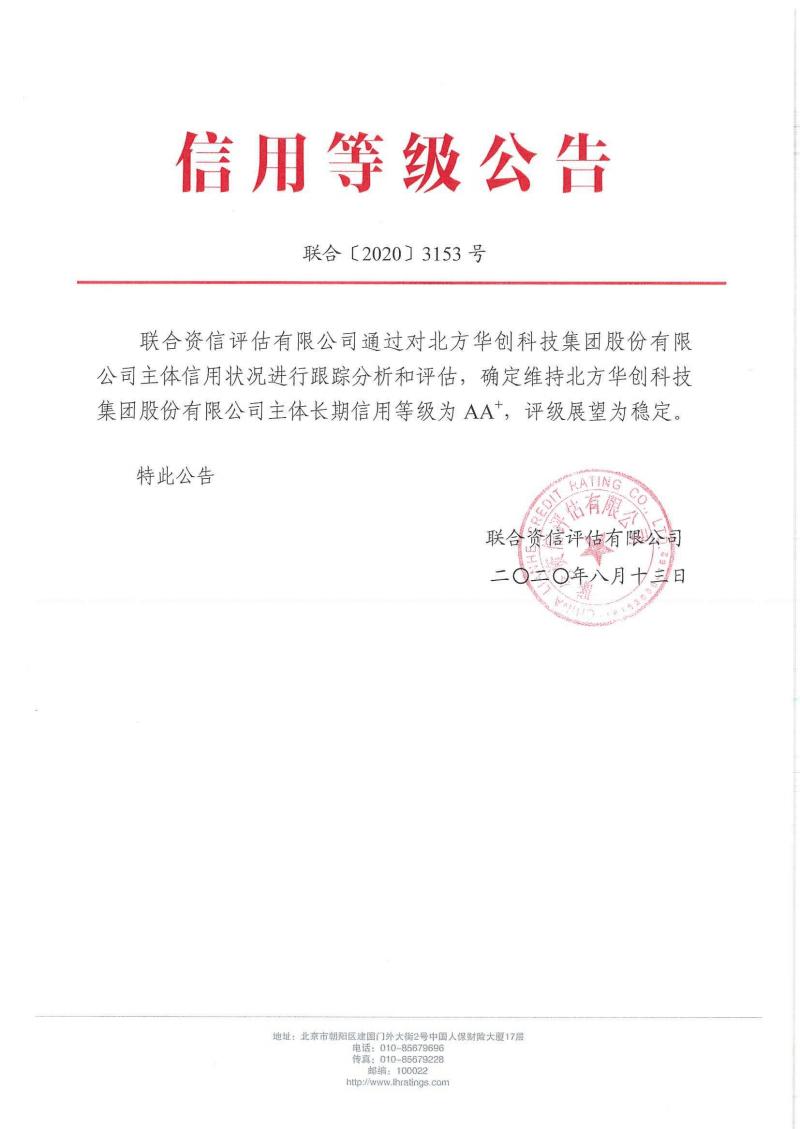 北方华创科技集团股份有限公司2020年度主体信用及跟踪评级报告.pdf