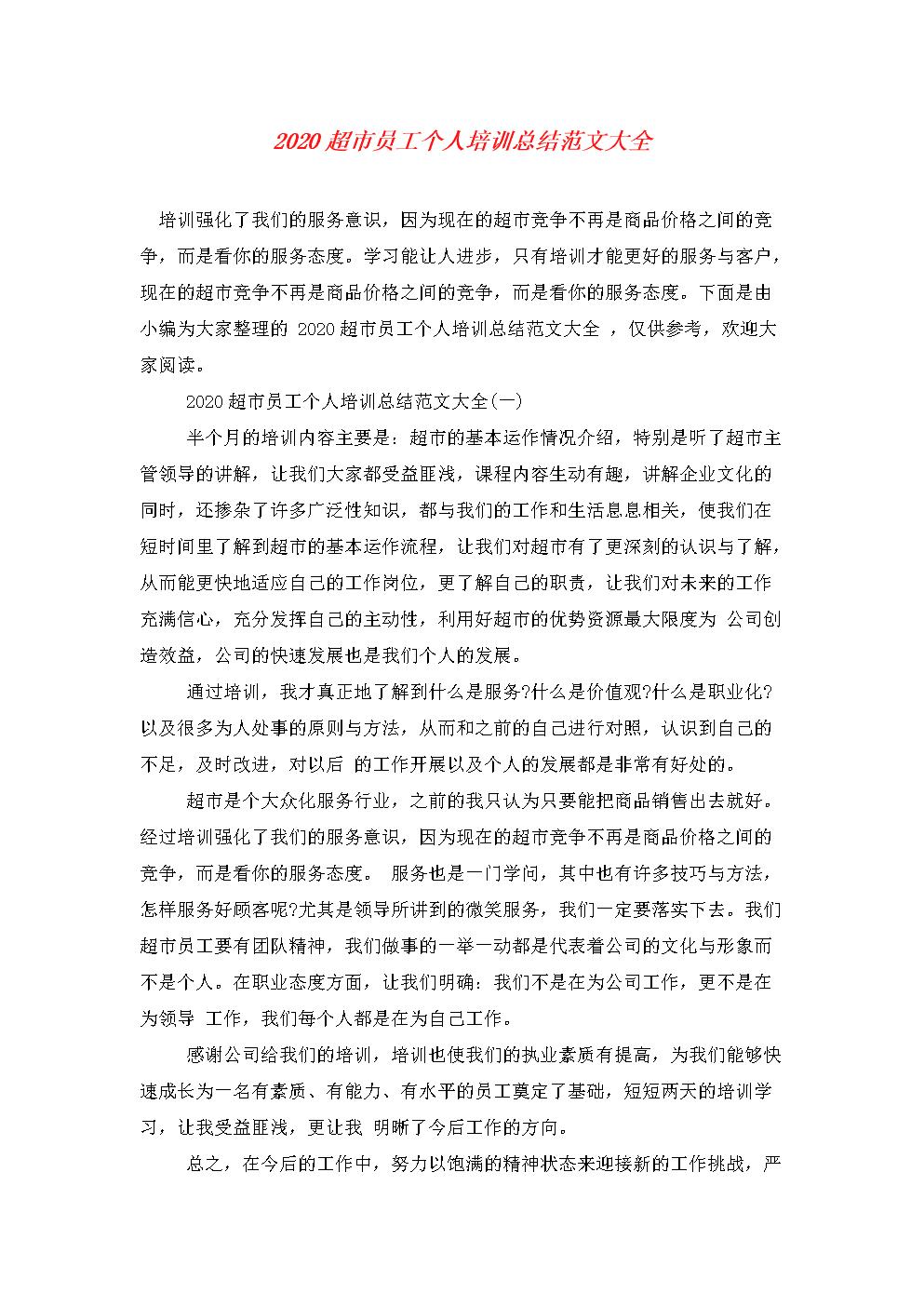 最新2020超市员工个人培训总结范文大全.doc