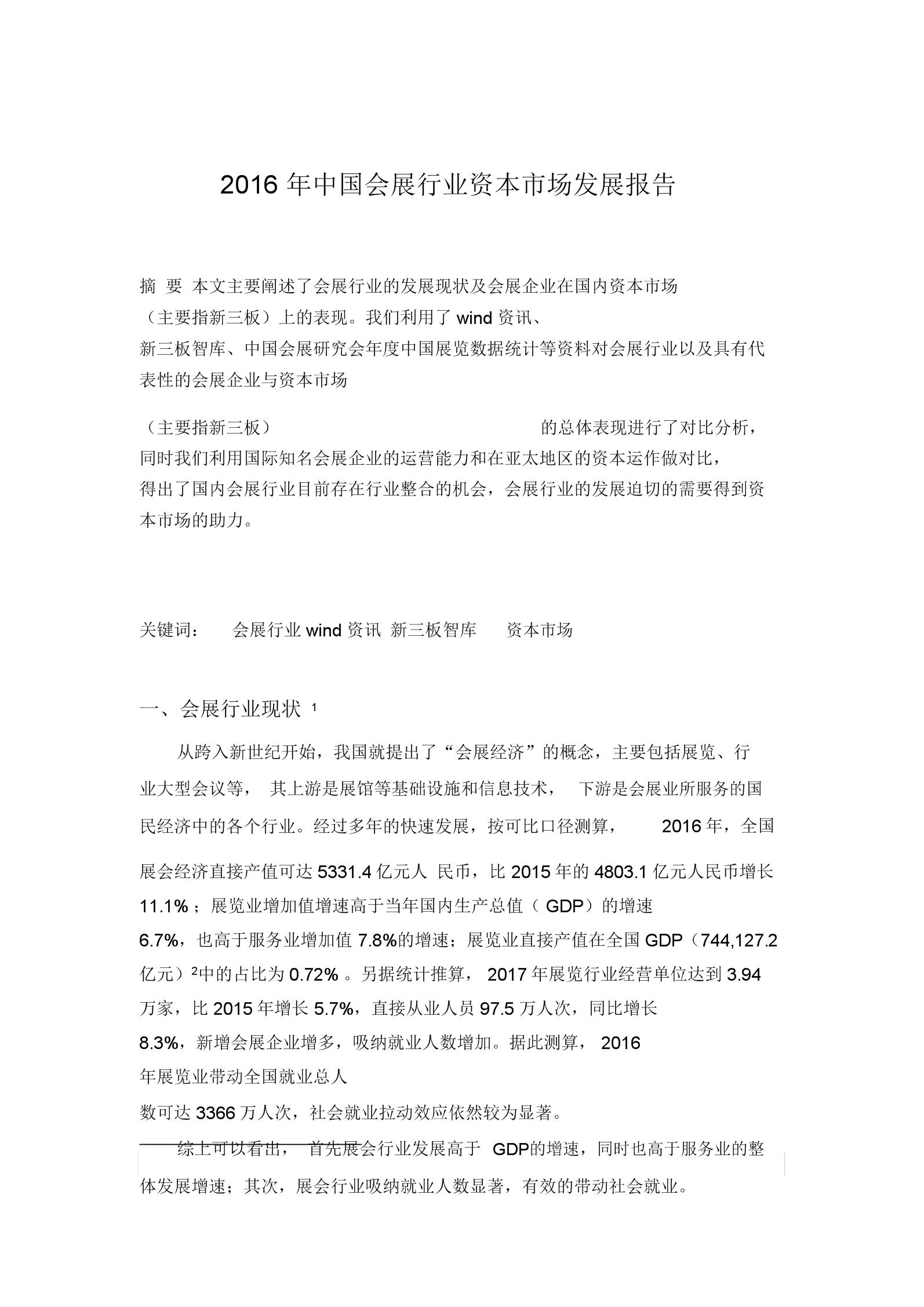 2016年中国会展行业资本场发展报告.doc