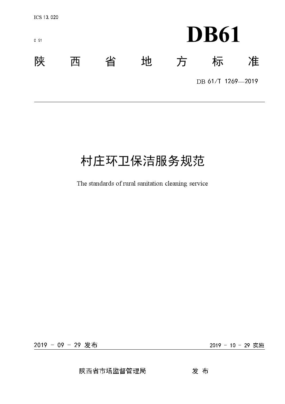 DB61∕T 1269-2019 村庄环卫保洁服务规范.pdf-2020-09-26-01-28-50-617.docx