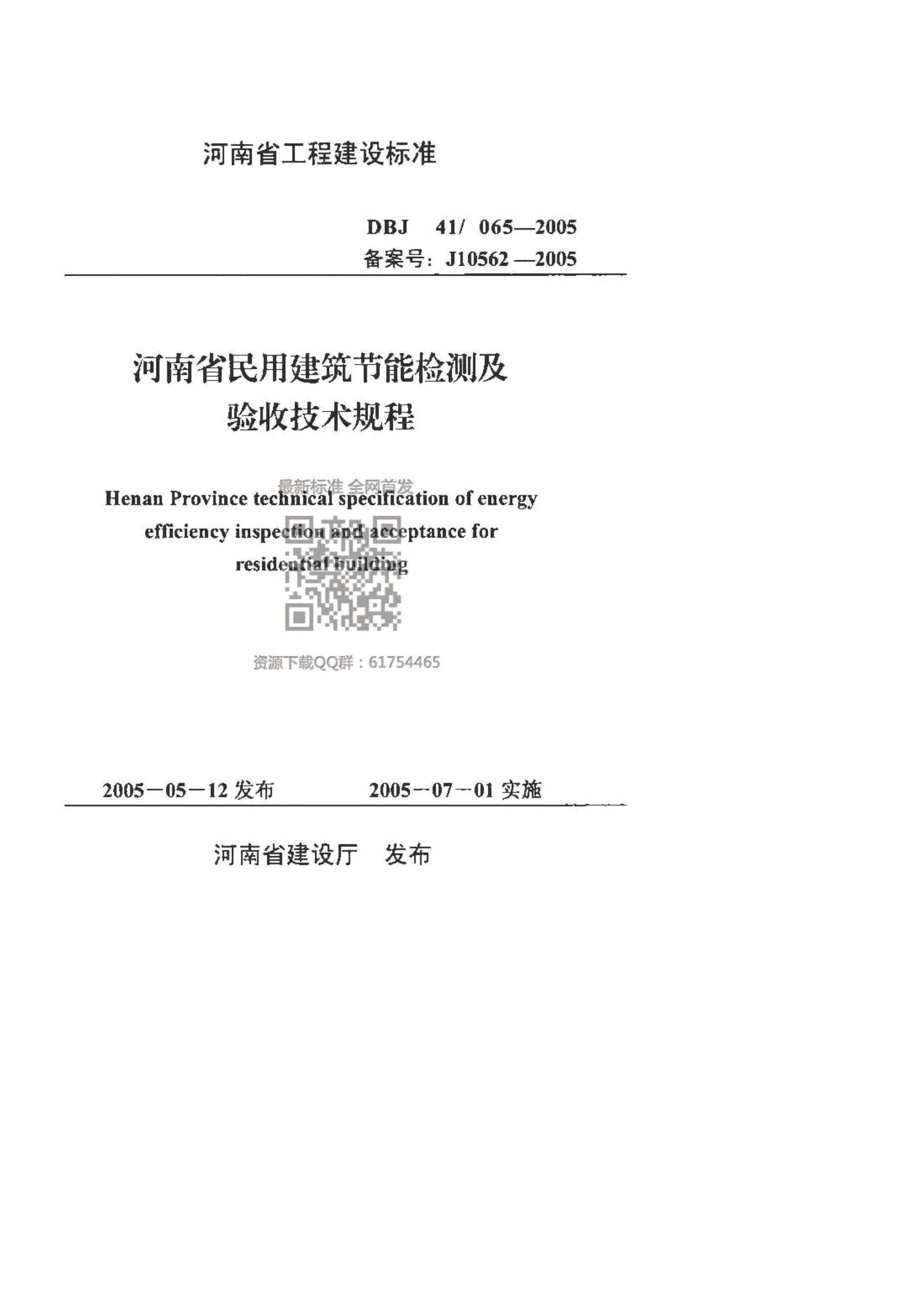 DBJ41 065-2005 河南省民用建筑节能检测及验收技术规程.pdf-2020-09-26-01-32-29-628.docx