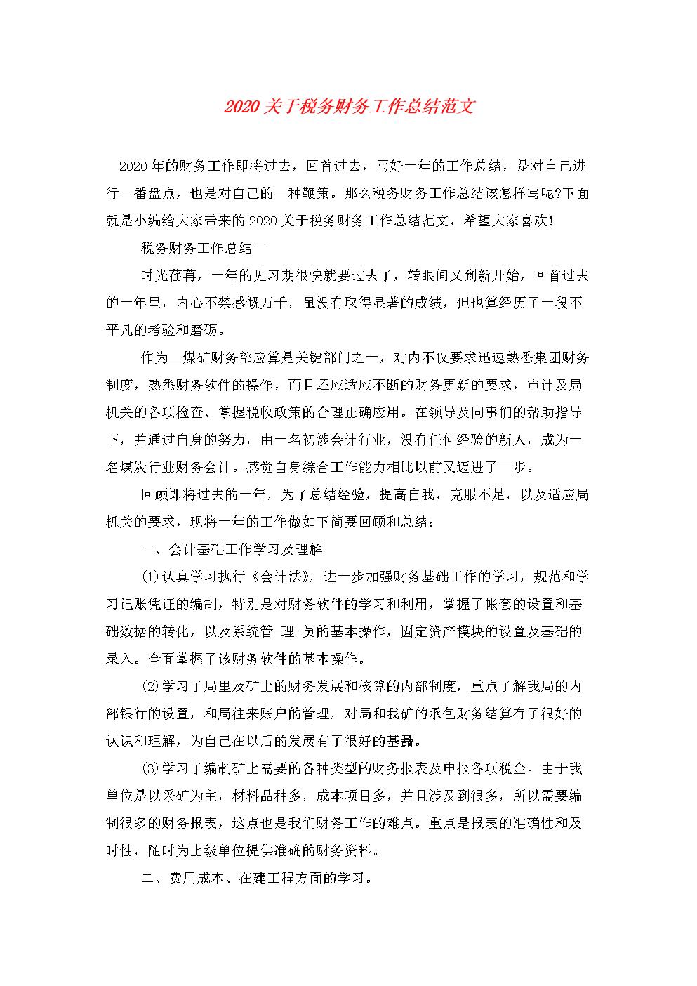 最新2020关于税务财务工作总结范文.doc