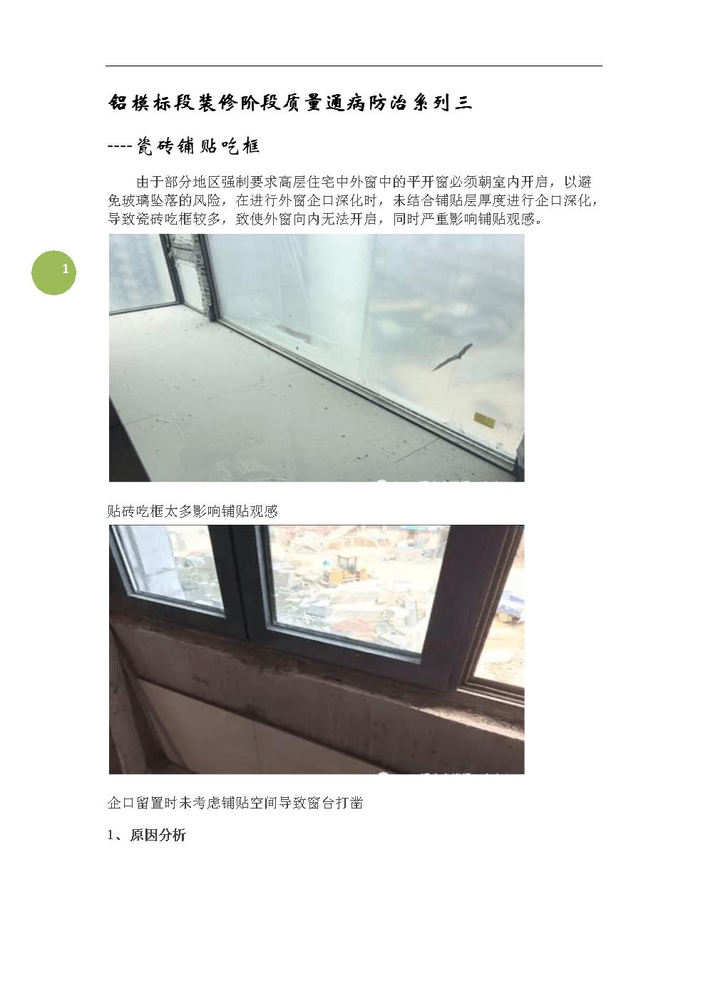铝模标段装修阶段质量通病防治系列三.doc