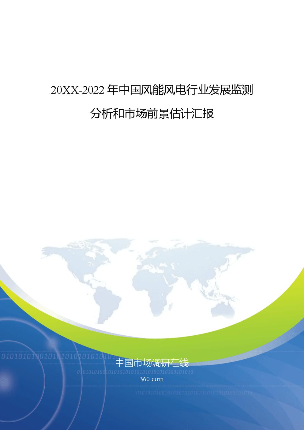 发展监测分析与市场前景预测报告调查研究报告表格模.docx