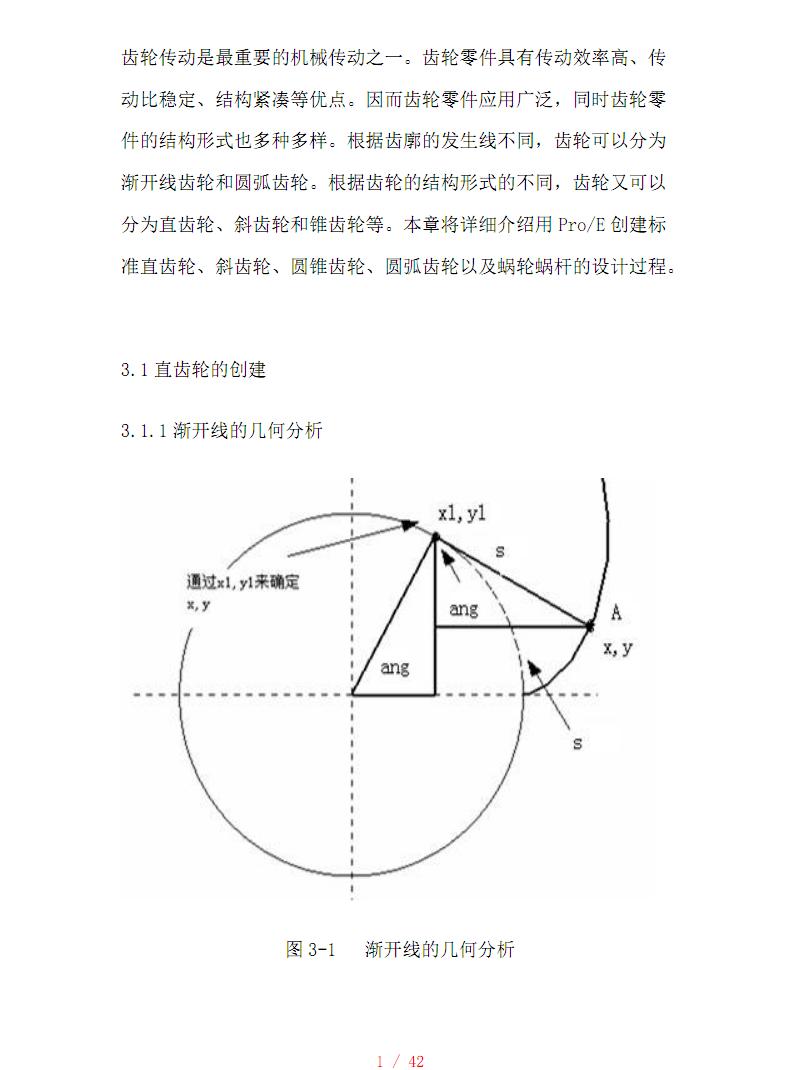 直齿渐开线齿轮画法[汇编].pdf