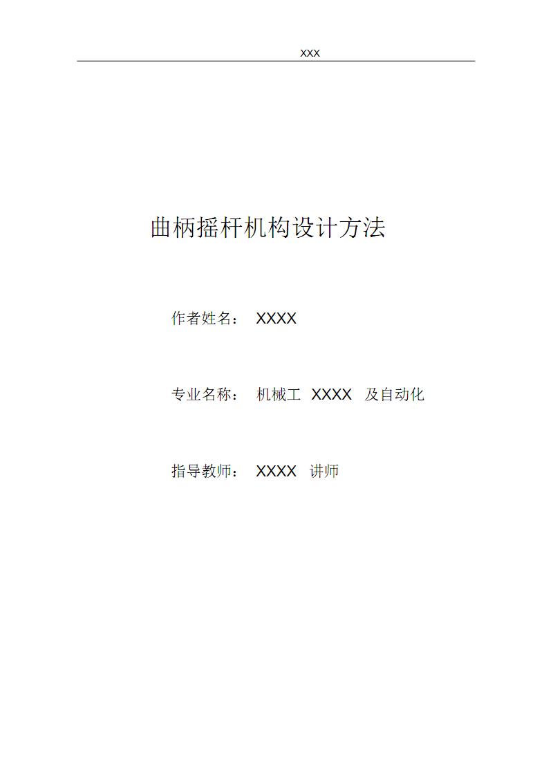 曲柄摇杆机构设计方法.pdf