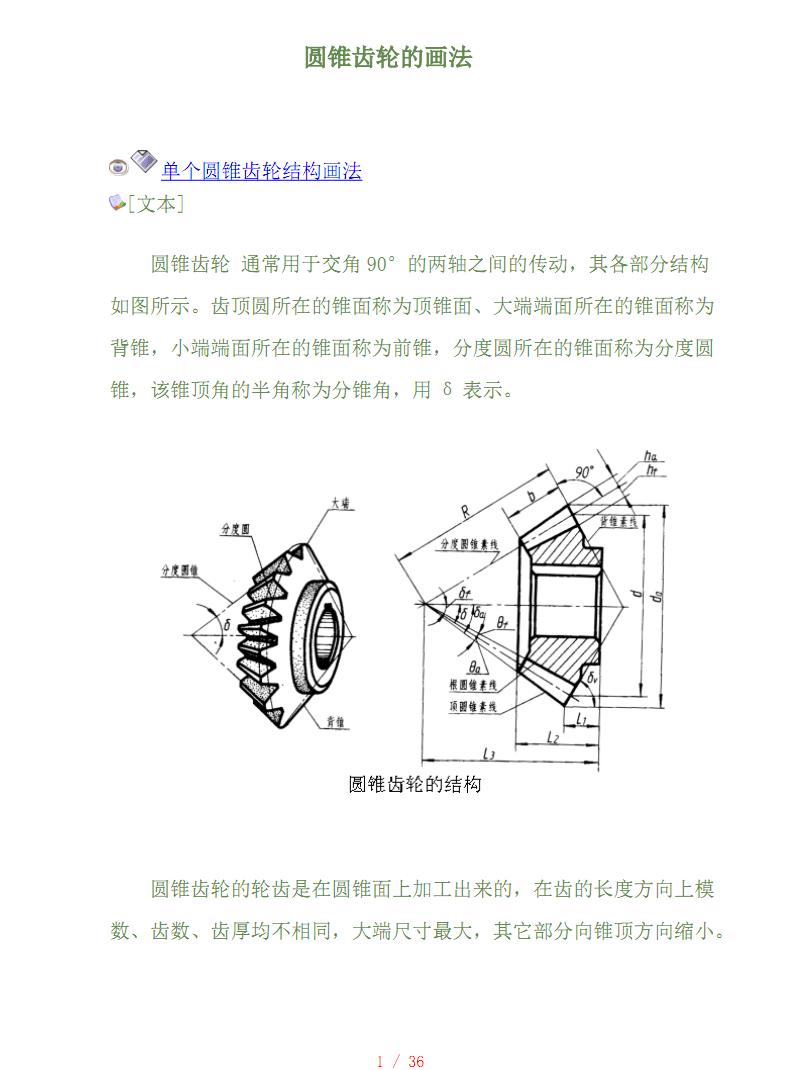 圆锥齿轮的画法[参考].pdf