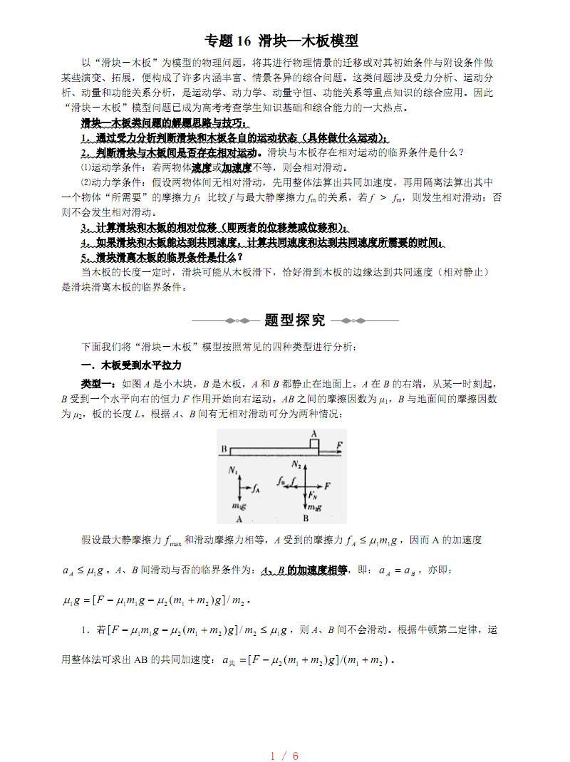 专题16 滑块、木板组合模型[学习].pdf