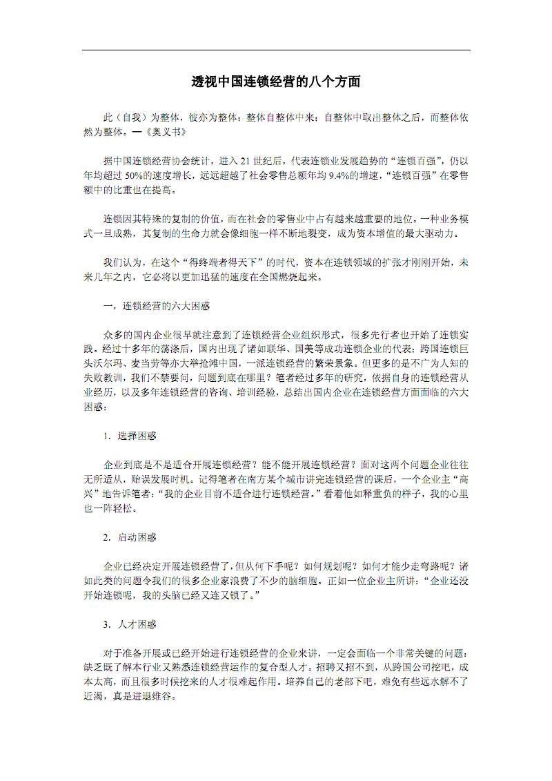 透视中国连锁经营的八个方面.pdf