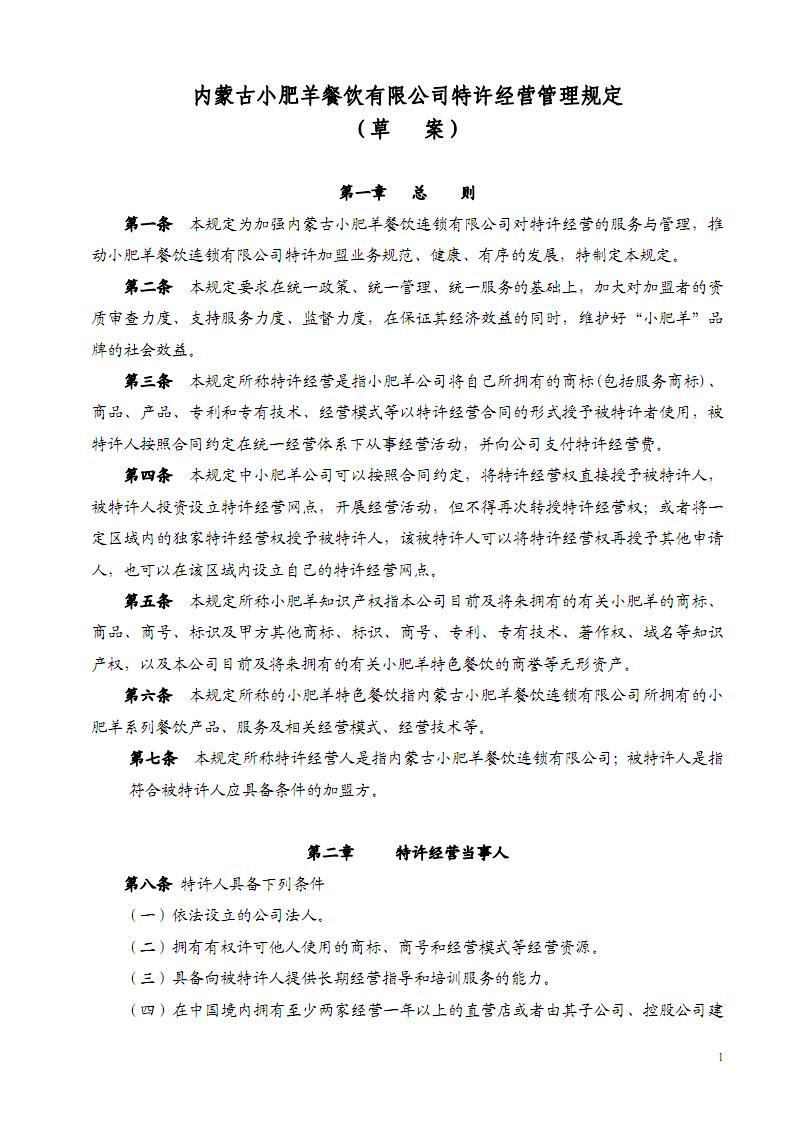 小肥羊餐饮有限公司特许加盟管理规定.pdf