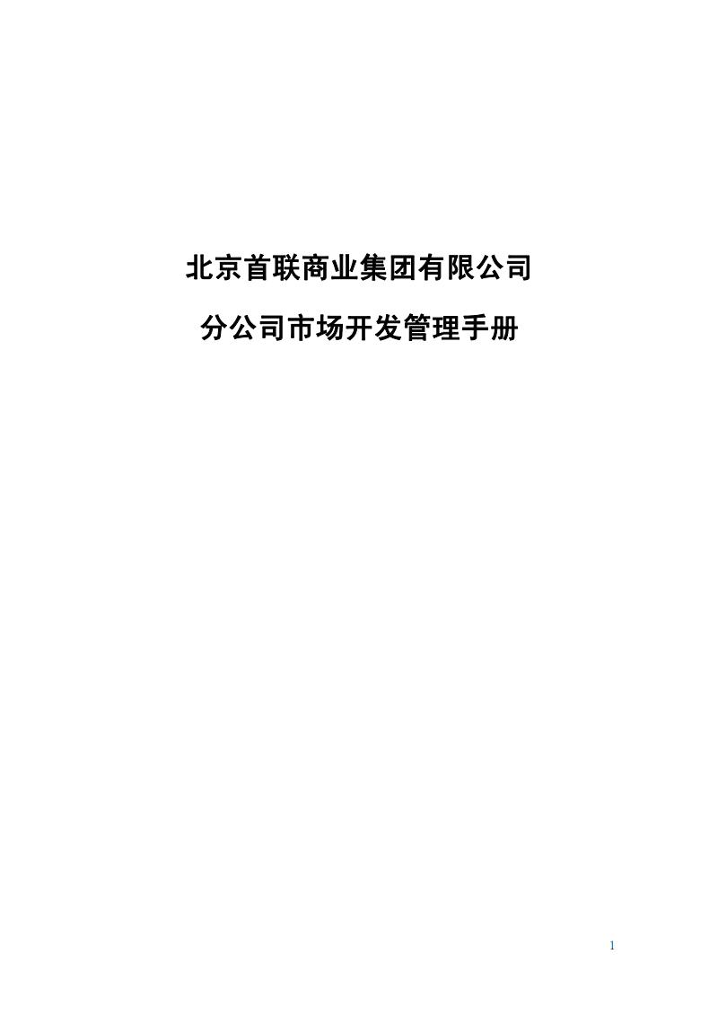 首联集团连锁经营市场开发管理手册.pdf