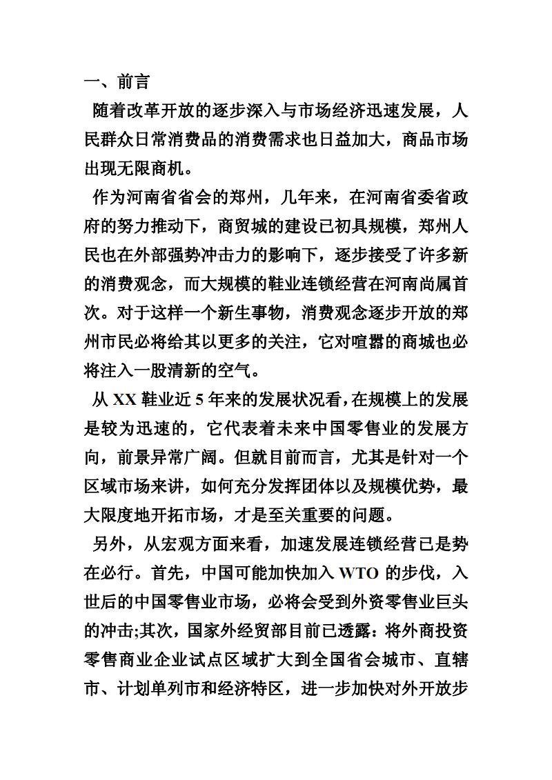 鞋业的连锁经营.pdf