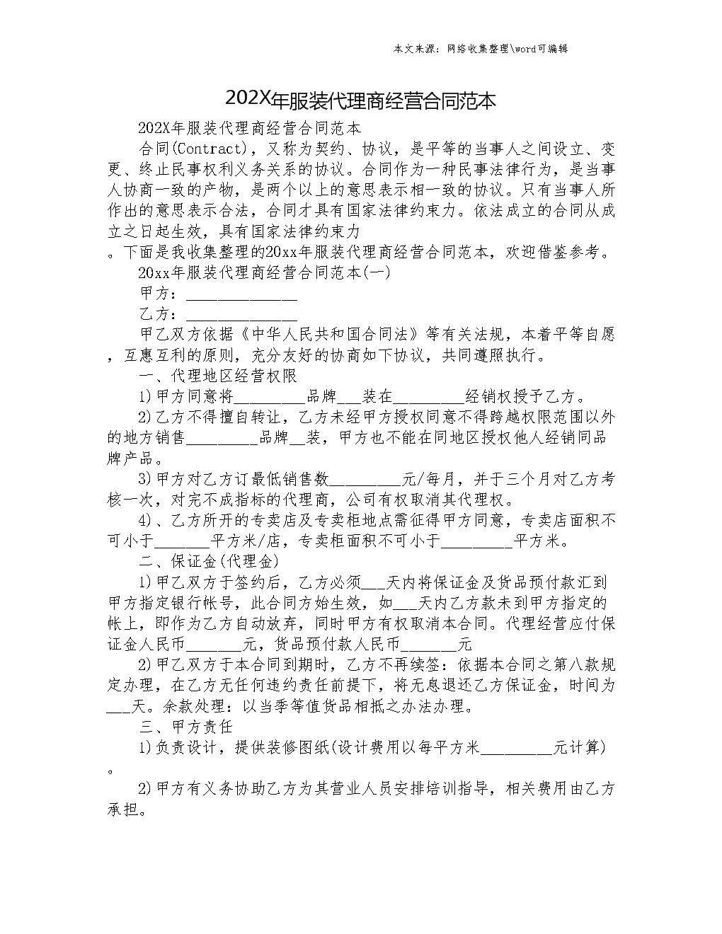 202X年服装代理商经营合同范本 .doc