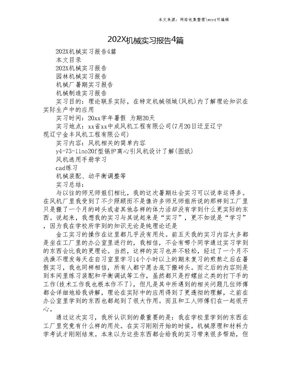 202X机械实习报告4篇 .doc
