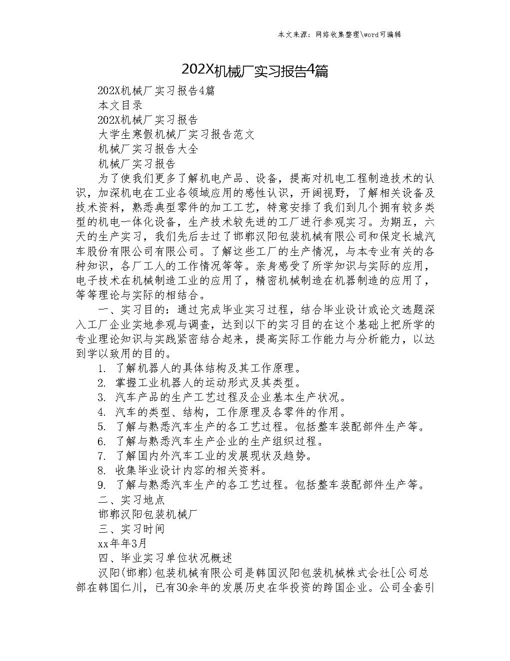 202X机械厂实习报告4篇 .doc