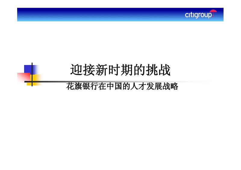 迎接新时期的挑战-花旗银行在中国的人才发展战略.pdf