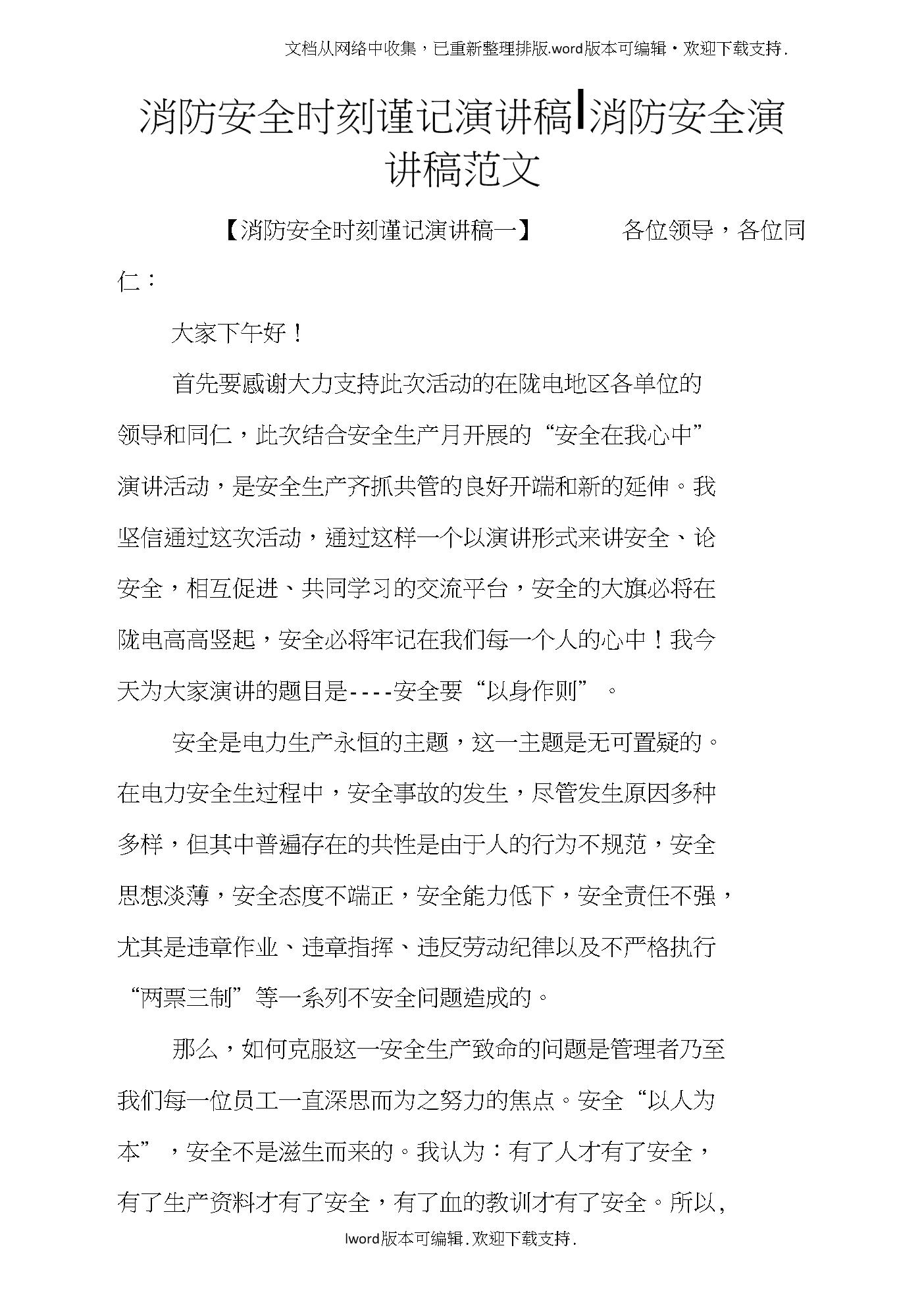消防安全时刻谨记演讲稿-消防安全演讲稿范文.docx