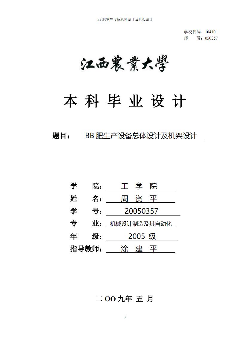 总体设计及机架设计.pdf