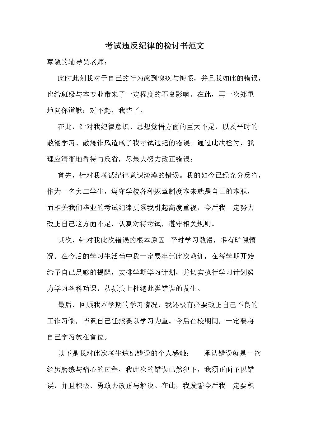 考试违反纪律的检讨书.doc