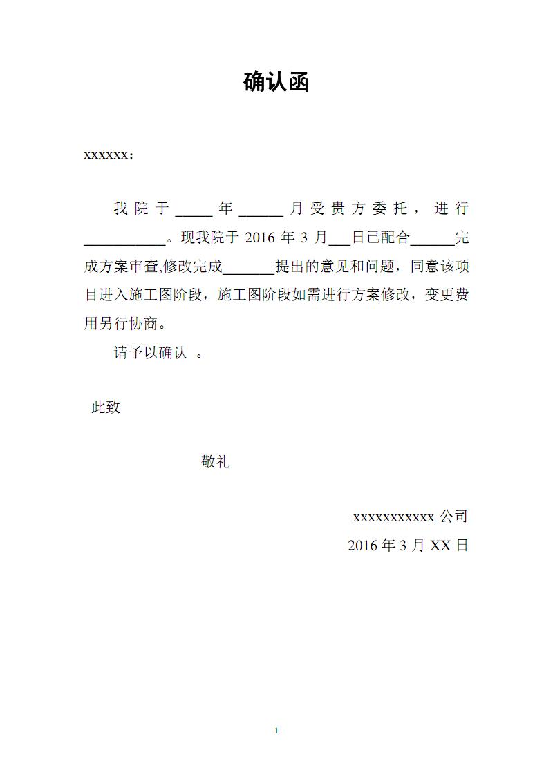 项目进度确认函.pdf