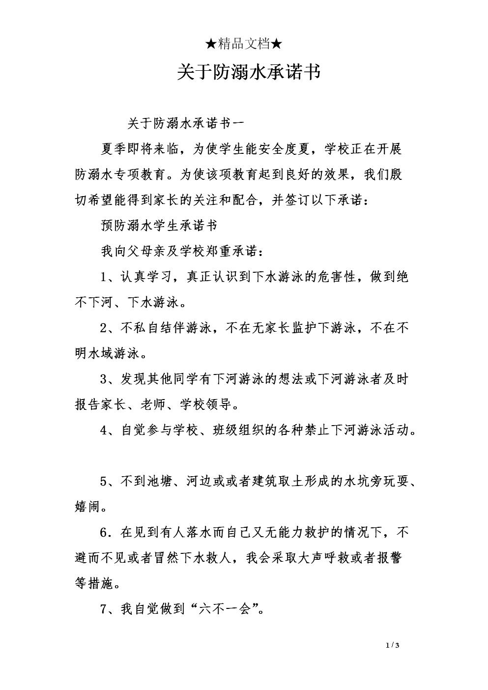 关于防溺水承诺书.doc