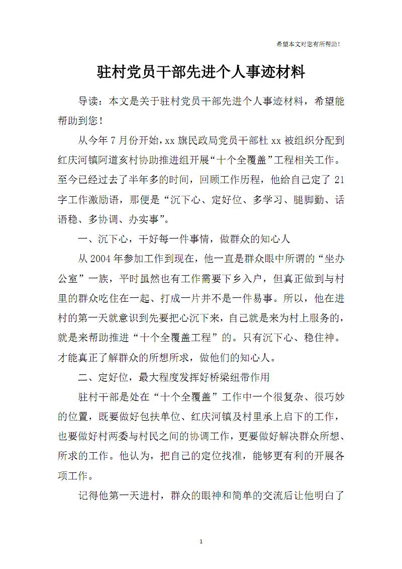 驻村党员干部先进个人事迹材料.pdf