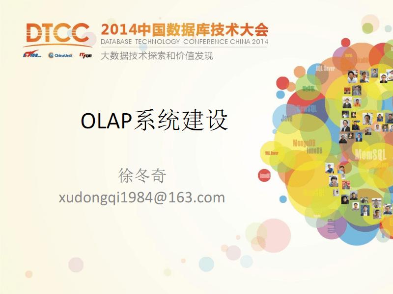 移动互联网IT软件大数据库云计算创业路演行业分析课件报告教案OLAP系统建设.pdf