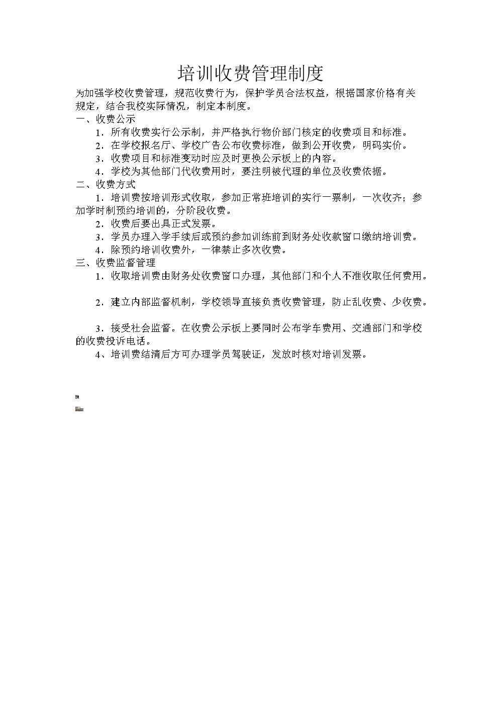 .培训收费管理制度.doc
