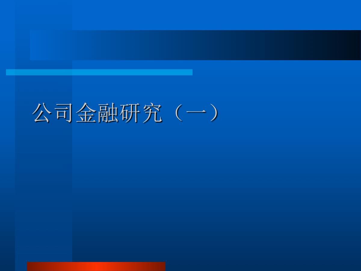 公司金融研究.pptx