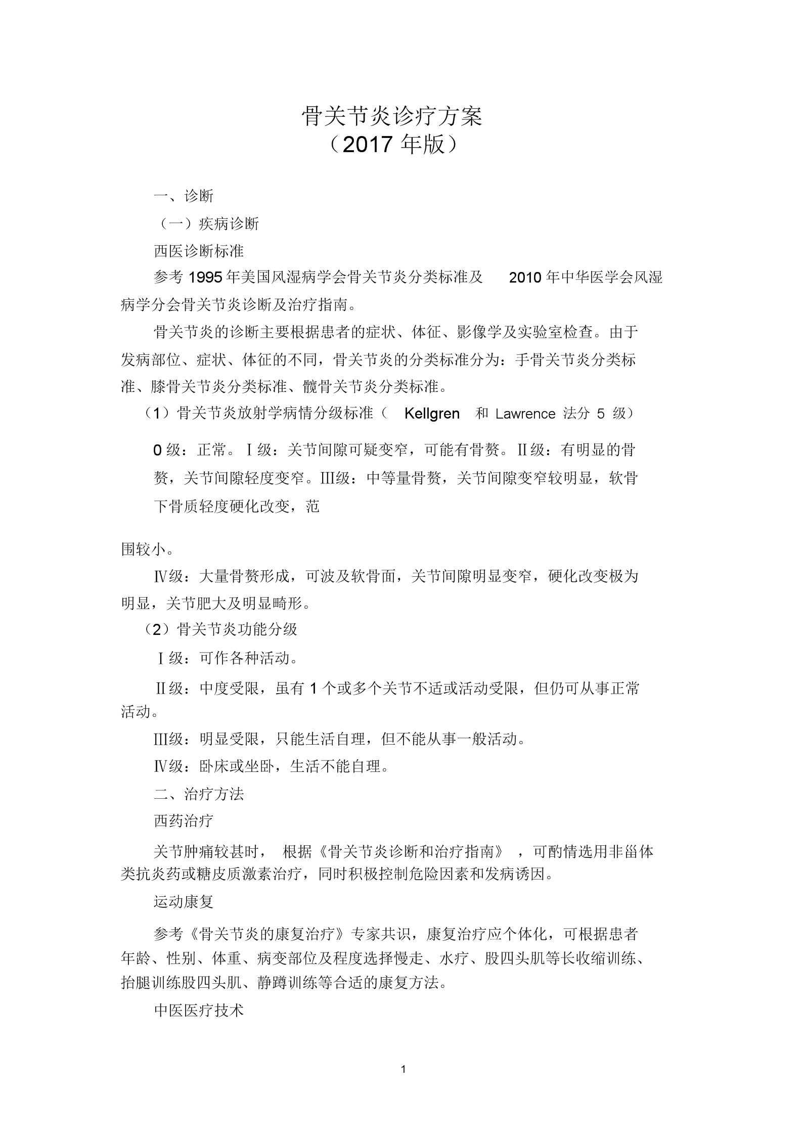 (完整word版)骨痹(骨关节炎)中医诊疗方案(2017年版).docx