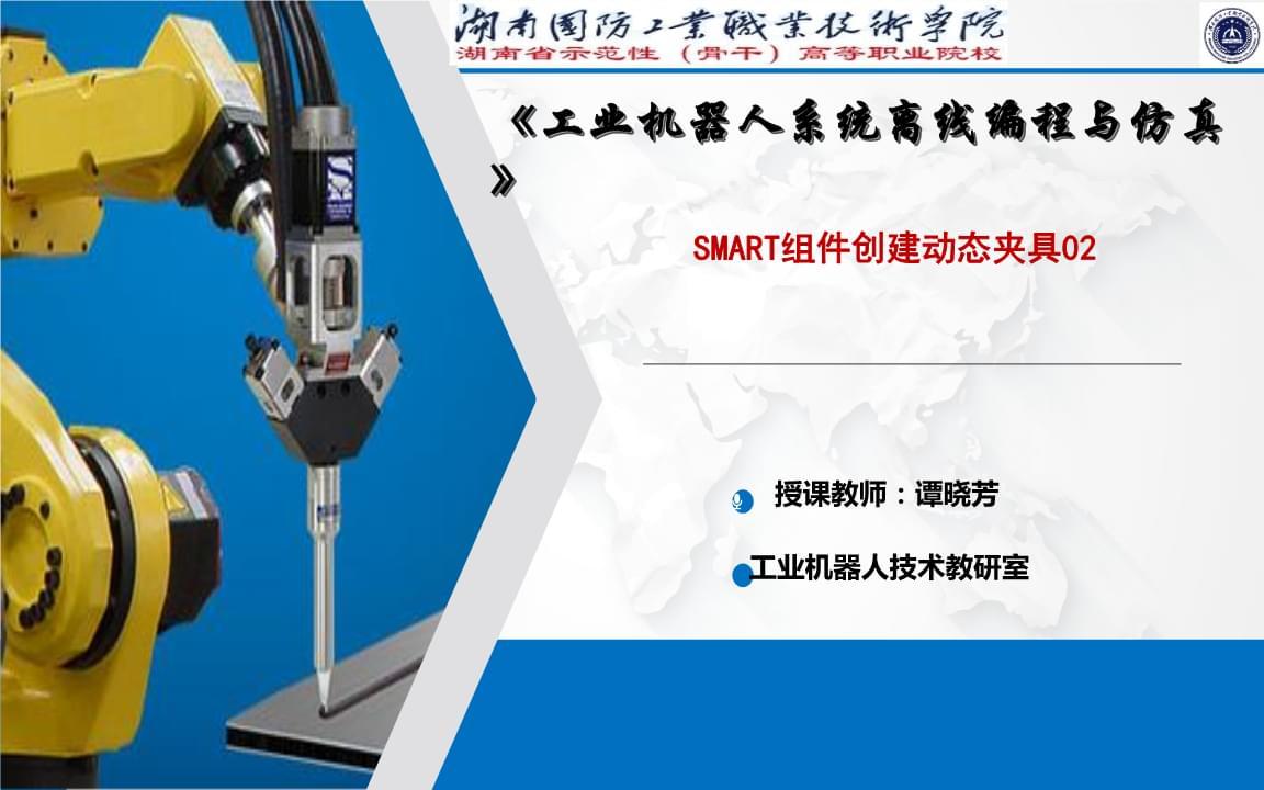 工业机器人系统离线编程与仿真 任务6  Smart组件创建动态夹具02 6-2-2Smart组件创建动态夹具02.pptx