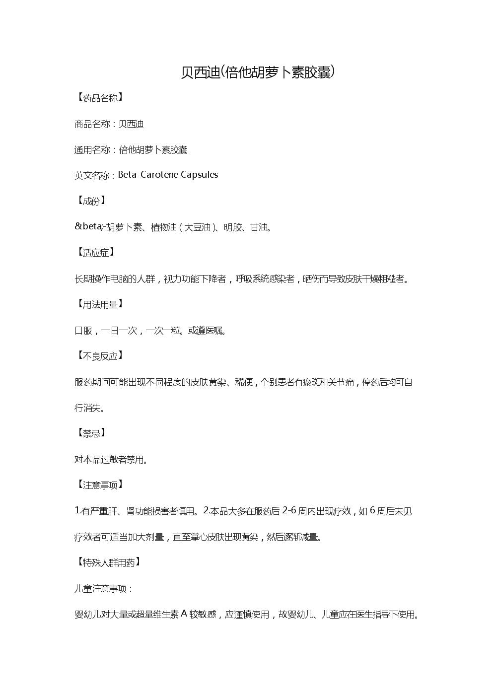 贝西迪(倍他胡萝卜素胶囊).doc