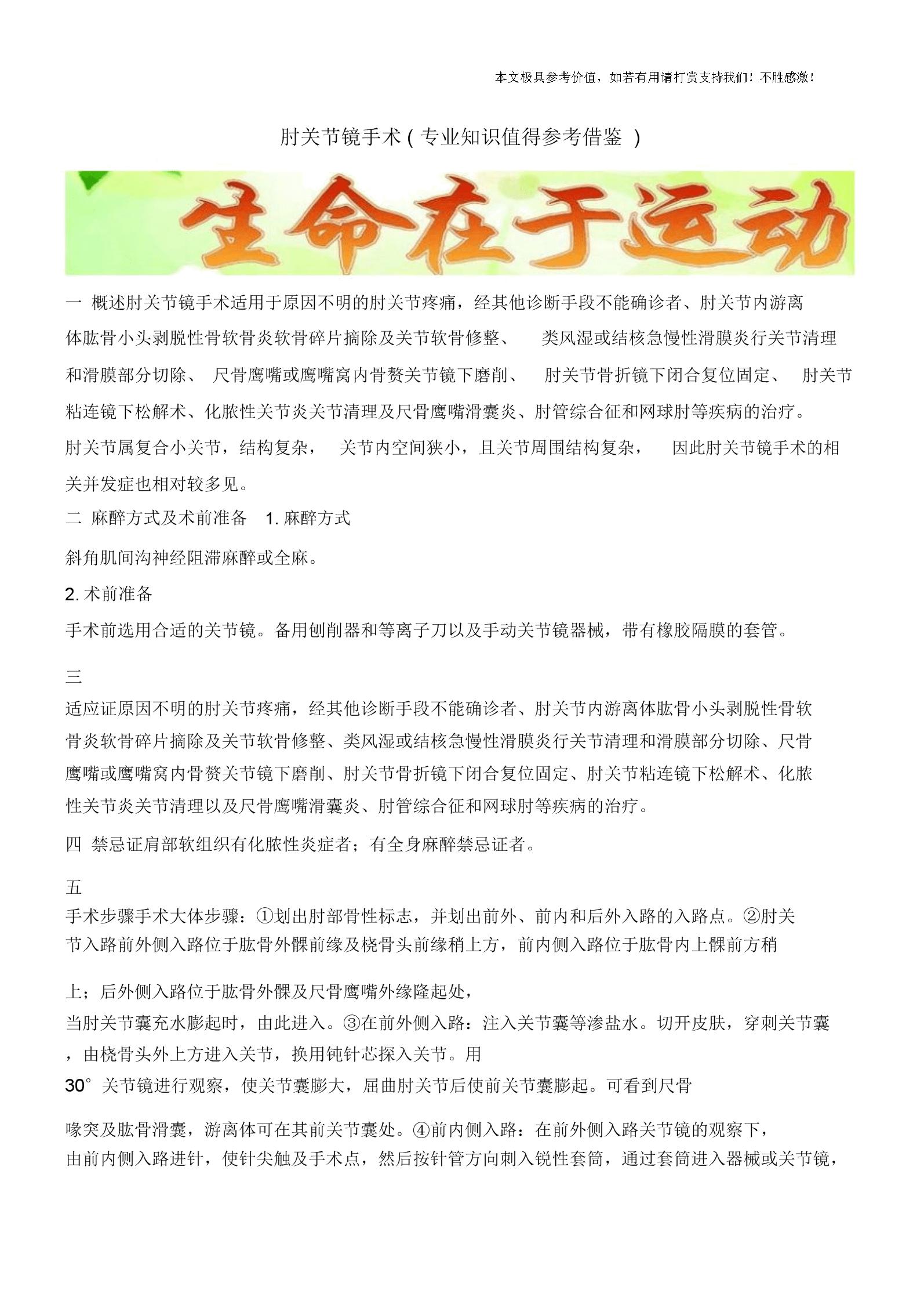 肘关节镜手术(专业知识值得参考借鉴).doc