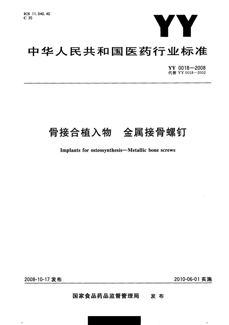 YY0018--骨接合植入物 金属接骨螺钉.pdf