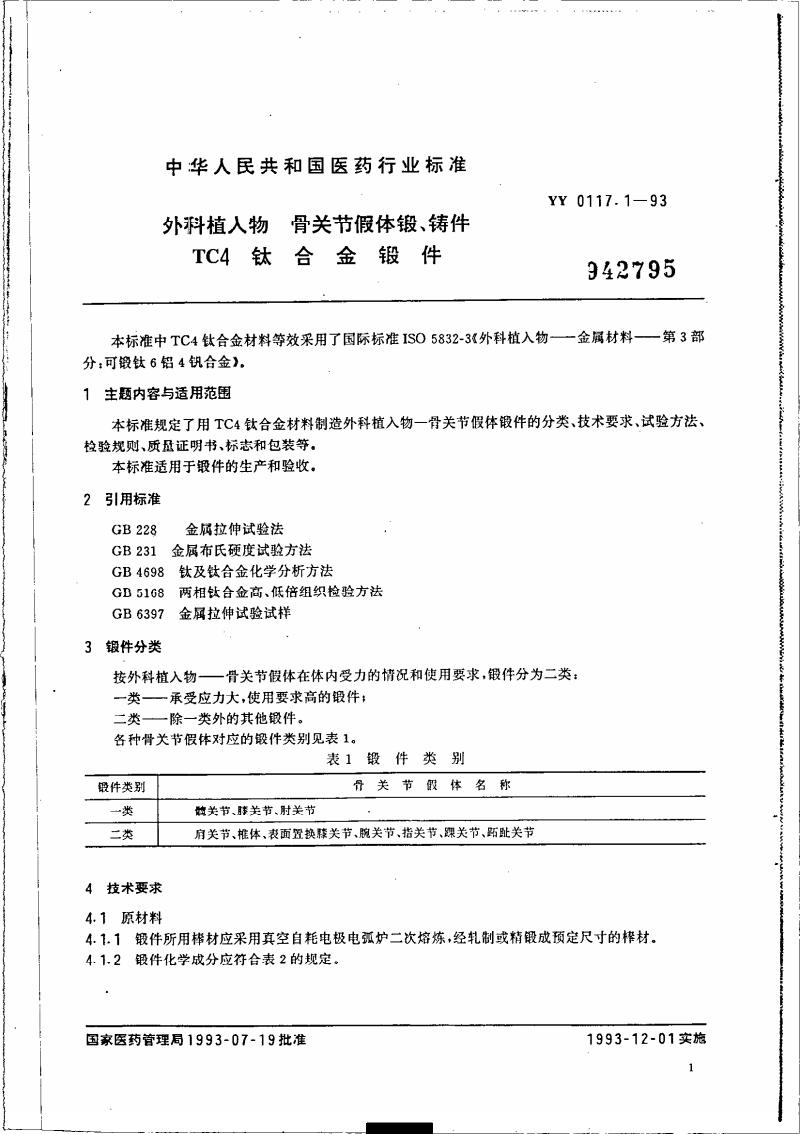 YY0117.1--外科植入物 骨关节假体锻、铸件 TC4 钛合金锻件.pdf