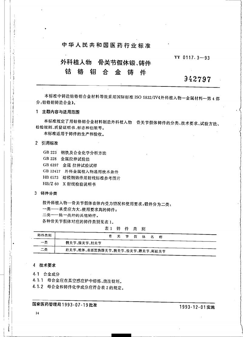 YY0117.3--外科植入物 骨关节假体锻、铸件 钴铬钼合金铸件.pdf