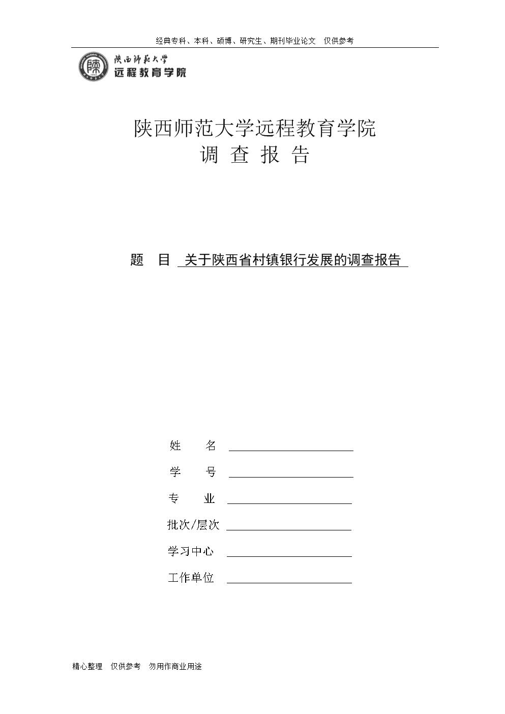 关于陕西省村镇银行发展的调查报告1(2018-03-23 15-05-09).docx