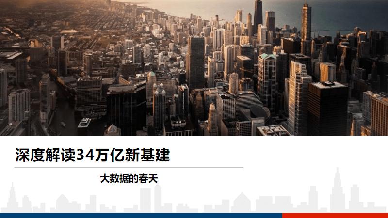深度解读34万亿新基建.pdf
