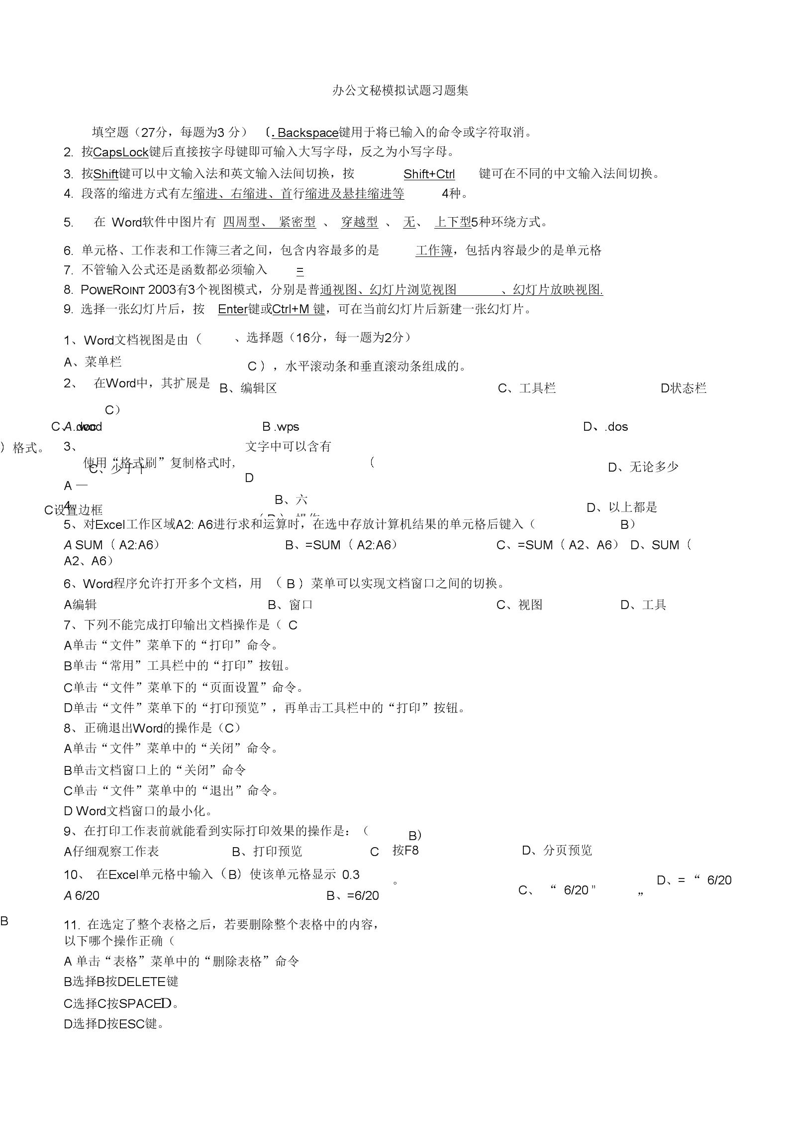 办公文秘培训考试模拟试题.docx