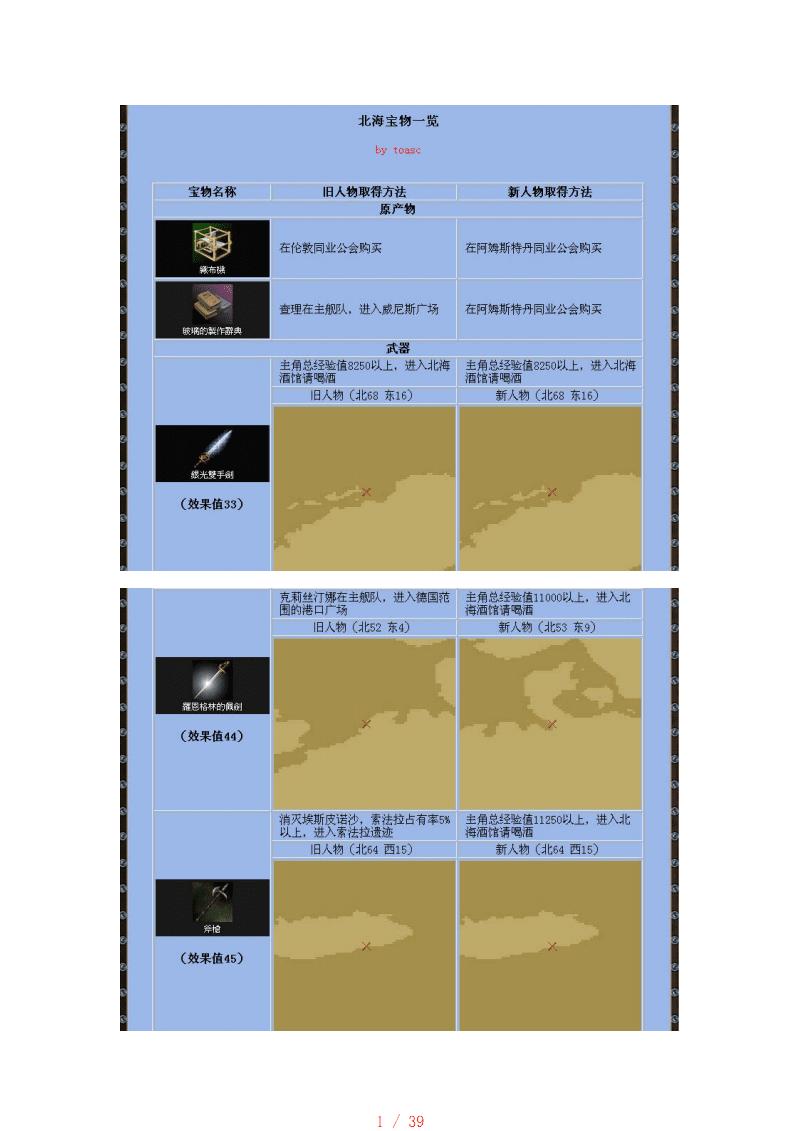 【大航海时代4】全宝物~地图截图~坐标~条件~详解[汇编].pdf