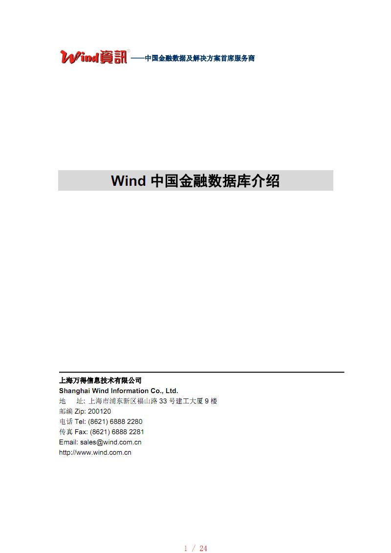 Wind中国金融数据库介绍[整理].pdf