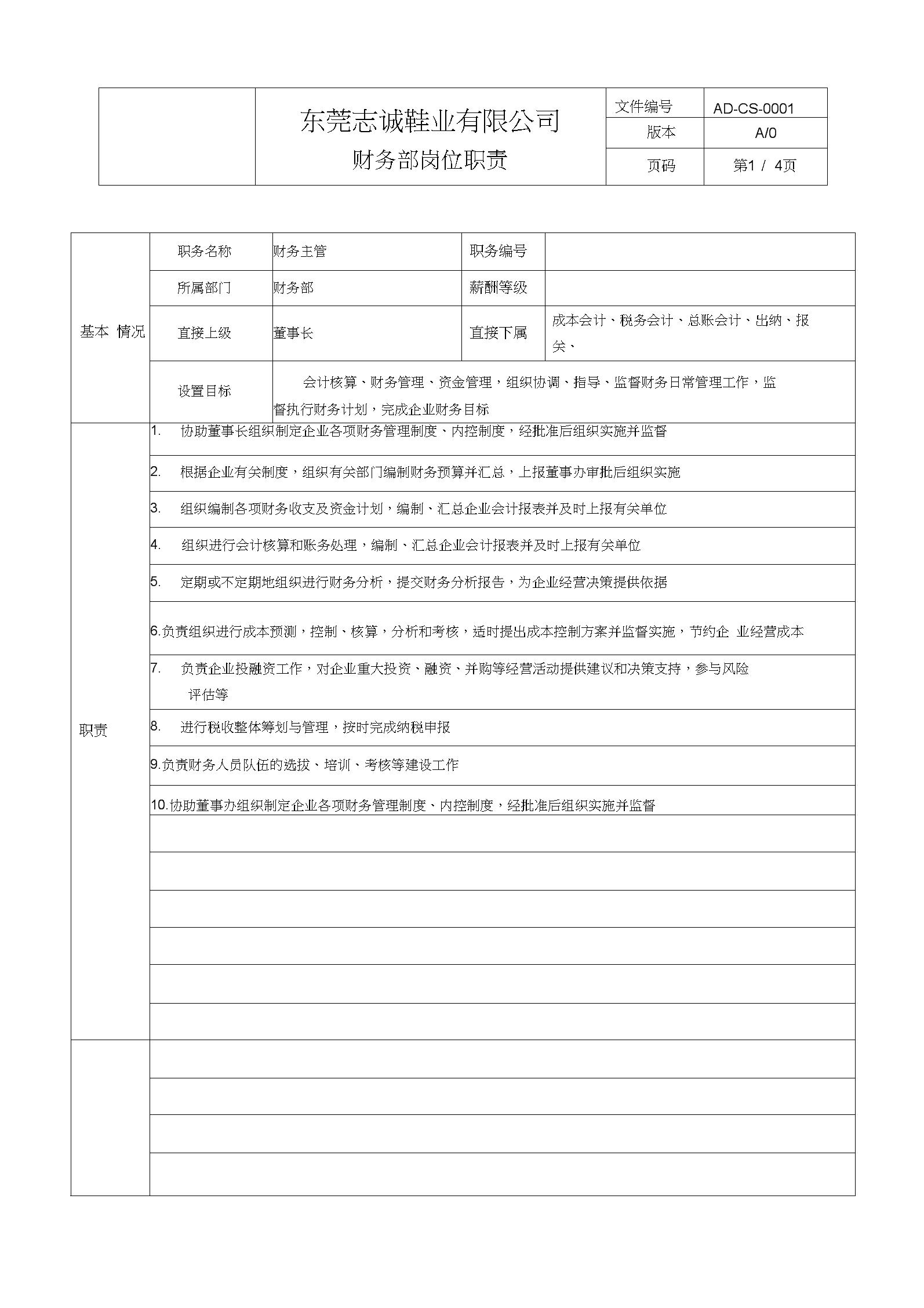 0001财务部岗位职责.docx