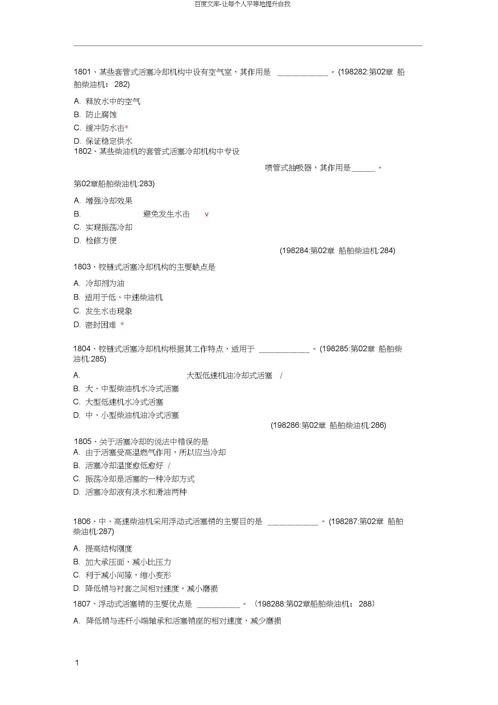 1801大管轮船舶主机手机版题库.docx