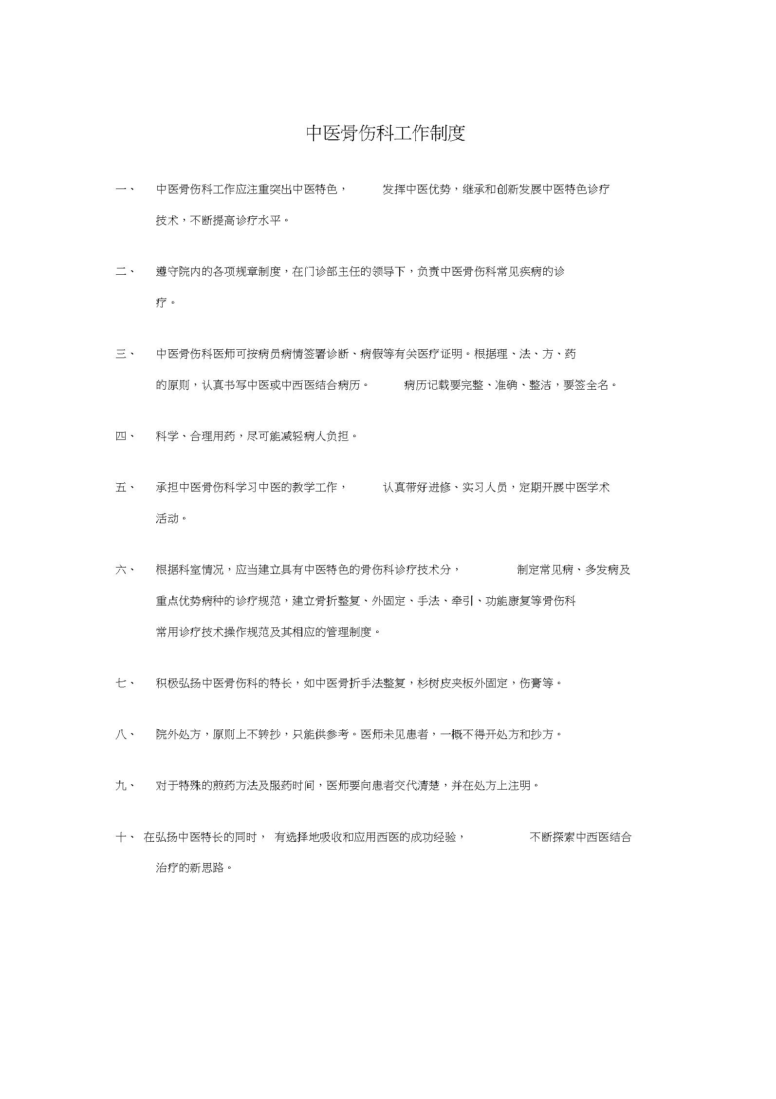 中医骨伤科室相关制度.docx